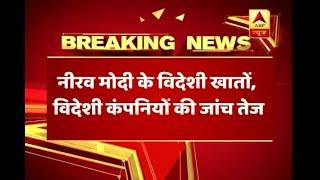 PNB Scam: IT dept seeks information on Nirav Modi from Foreign companies - ABPNEWSTV