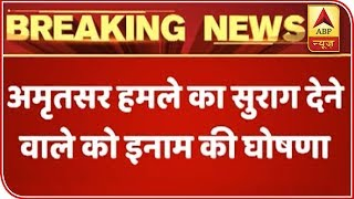 Amritsar Tragedy: Rs 50 lakh announced as reward for clues - ABPNEWSTV