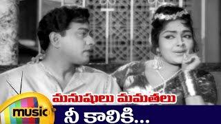 Manushulu Mamathalu Telugu Movie Video Songs | Nee Kaaliki Telugu Video Song | Jaggaiah | Rajasree - MANGOMUSIC