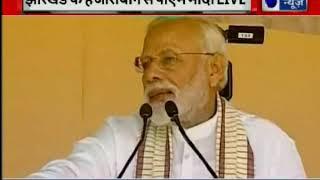 Prime Minister Narendra Modi Jharkhand Rally; कहा 'जो आग आपके दिल में, वही मेरे दिल में' - ITVNEWSINDIA