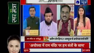 Ayodhya: क्या अगले साल सरकार राम मंदिर पर अध्यादेश लाएगी ? - ITVNEWSINDIA