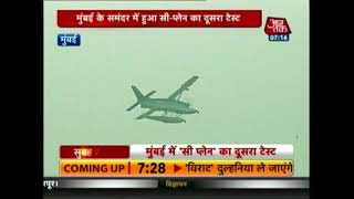 SpiceJet To Launch Seaplanes Operations Within A Year - AAJTAKTV