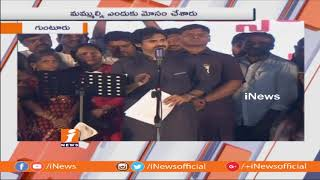 Give A One Missed Call For Janasena Membership | Pawan Kalyan At Formation Day Mahasabha| iNews - INEWS