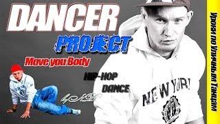 Видео уроки по уличным танцам (Dancer Promo)