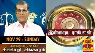 Indraya Raasi palan 29-11-2015 – Thanthi TV Show