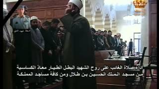 صلاة الغائب على روح الشهيد معاذ الكساسبة من مسجد الملك حسين بن طلال