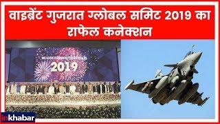 Vibrant Gujarat Global Summit 2019: दसाल्ट व अनिल अंबानी की गैरहाजिरी कर रही सवाल | PM Narendra Modi - ITVNEWSINDIA