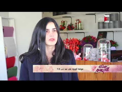 ست الحسن - موضة الورود في عيد الحب 2018 - عربي تيوب