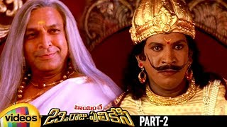 Himsinche 23va Raju Pulikesi Telugu Full Movie | Vadivelu | Nasser | Mounika | Part 2 | Mango Videos - MANGOVIDEOS