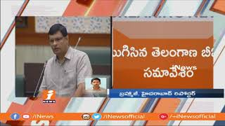 Telangana Assembly BAC Meeting Ends | Assembly Budget Sessions Scheduled Till March 27th | iNews - INEWS