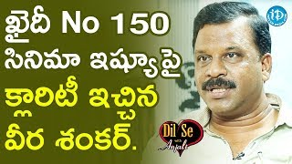 Director Veera Shankar About Chiranjeevi's Khaidi No 150 Movie || Dil Se With Anjali - IDREAMMOVIES