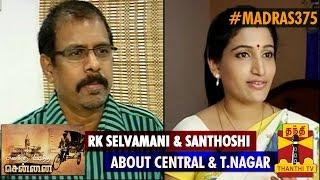 Madras375 : R.K.Selvamani and Santhoshi talk about Chennai central and T.Nagar – Thanthi TV