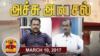 Achu A[la]sal 13-03-2017 Trending Topics in Newspapers Today | Thanthi TV Show
