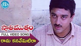 Raama Kanvemira Video Song | Swati Mutyam Movie Songs | Kamal Haasan, Raadhika | Ilayaraja - IDREAMMOVIES