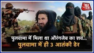 कश्मीर में आतंकवाद पर जोरदार वार: Pulwama में 3 आतंकी ढेर | Breaking News - AAJTAKTV