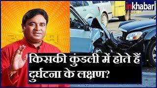 किसकी कुंडली में होते हैं दुर्घटना के लक्षण, जानिए Guru Mantra में GD Vashist के साथ - ITVNEWSINDIA