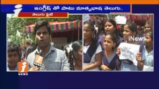 SFI And Student Protest Against Cancellation Of Telugu Medium In School | Vijayawada | iNews - INEWS