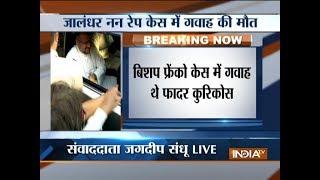 Kerala nun rape case: Key witness Father Kuriakose found dead under mysterious circumstances - INDIATV