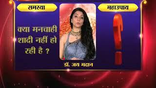 क्या मनचाही शादी नहीं हो रही है, तो करें ये उपाय Family Guru में Jai Madaan के साथ - ITVNEWSINDIA