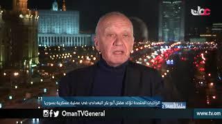 #ملف_الأسبوع | شمال شرق سوريا .. بين تفاهمي أنقرة وسوتشي | الإثنين 28 أكتوبر 2019م