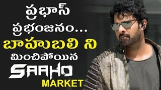 Prabhas Sahoo Movie Rights Creates New Records | ప్రభాస్ సాహూ ప్రభంజనం ...  |  TVNXT Hotshot - MUSTHMASALA