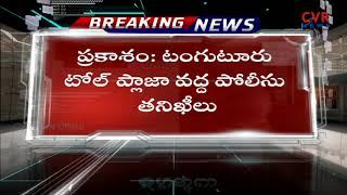 AP Police Seized Rs 2 Crores In A Car At  Tanguturu Toll Plaza l Prakasam District l CVR NEWS - CVRNEWSOFFICIAL