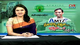 AMTZ ప్రజారోగ్య రక్షణా..భక్షణా..?|Scams Care of Address AP Medtech Zone| 3000 Cr | Part-2 | CVR News - CVRNEWSOFFICIAL