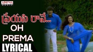Oh Prema Lyrical | Preyasi Raave Songs | Srikanth, Raasi | M.M. Srilekha - ADITYAMUSIC