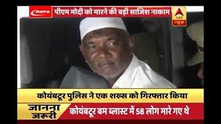 Kaun Jitega 2019: Coimbatore police arrests blast convict for 'threatening' to kill PM Mod - ABPNEWSTV