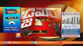 Jana Reddy Defeated in Nagarjuna Sagar | TRS Candidate Nomula Narsimhaiah Won | iNews - INEWS