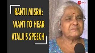 Kanti Misra: Want to hear Atalji's speech once again - ZEENEWS