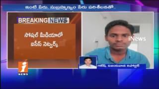 Police Arrests ISIS Sympathiser in Hyderabad | Konakalla Subramanyam Alias Omer | iNews - INEWS