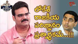 లోకేష్ రాజకీయ పరిజ్ఞానం ప్రశ్నార్ధకమే..? | Lanka Dinakar | Talk Show with Aravind Kolli | TeluguOne - TELUGUONE