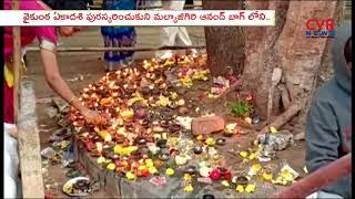 Vaikunta Ekadasi celebrations in Malkajgiri | CVR News - CVRNEWSOFFICIAL