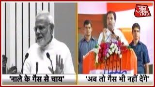 Rahul Gandhi ने PM Modi के नाले की गैस से चाय बनाने वाले ब्यान पर किया पकोड़े का हमला ! - AAJTAKTV
