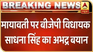 Neither man, nor woman, BJP MLA's comment on Mayawati - ABPNEWSTV