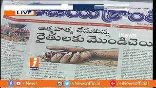 Today Top Headlines From News Papers | News Watch (19-07-2018) | iNews - INEWS