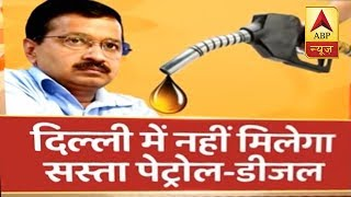 No relief in petrol and diesel prices for Delhiites - ABPNEWSTV