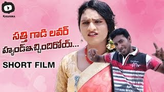 Sathi Gadi Lover Hand Ichindi Roy Telugu Short Film | Latest 2016 Telugu Short Films | Khelpedia - YOUTUBE