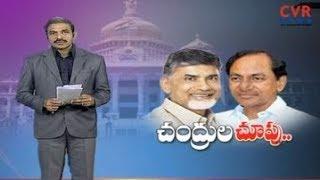 చంద్రుల చూపు : AP CM Chandrababu & Telangana CM KCR Plans to BJP Opponent Party in Karnataka | CVR - CVRNEWSOFFICIAL
