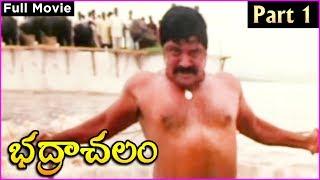 Bhadrachalam Telugu Movie Part 1 | Srihari |  Sindhu Menon | Vandemataram Srinivas - RAJSHRITELUGU