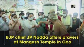 video : BJP के राष्ट्रीय अध्यक्ष JP Nadda ने Ponda के Mangesh Temple में की पूजा