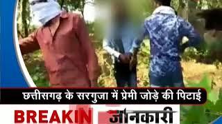 Morning Breaking: Viral video of goons beating couple in Chhattisgarh's Surguja - ZEENEWS