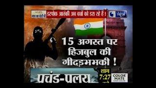 हिजबुल की गीदड़भभकी, धमकी वाली चिट्ठी ! - आज की बड़ी खबरें   Today Top News   Suno India - ITVNEWSINDIA