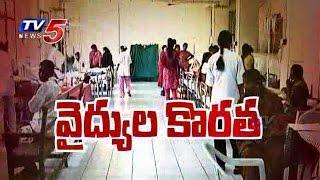 Doctors Shortage In Guntur Govt General Hospital : TV5 News - TV5NEWSCHANNEL