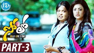 Solo Full Movie Part 3 | Nara Rohit,Nisha Agarwal | Mani Sharma - IDREAMMOVIES