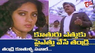 కూతురు ఎత్తుకు... పై ఎత్తు వేసే తండ్రి | Ultimate Movie Scene | TeluguOne - TELUGUONE