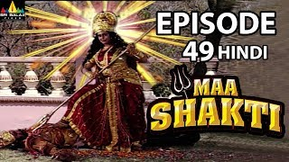 Maa Shakti Devotional Serial Episode 49 | Hindi Bhakti Serials | Sri Balaji Video - SRIBALAJIMOVIES