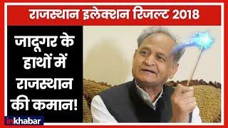 Rajasthan Results 2018: Ashok Gehlot- Sachin Pilot में CM को लेकर टकराव जारी - ITVNEWSINDIA