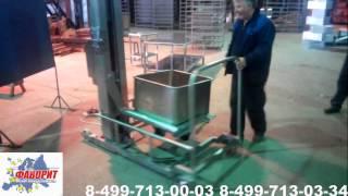 Подъемники-опрокидыватели тележек емкостью 100, 200 и 300 л